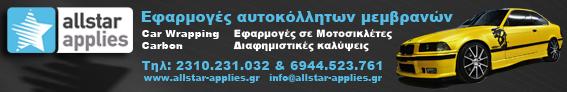 AllStarApplies