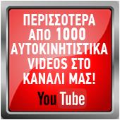 Autokinisimag on YouTube